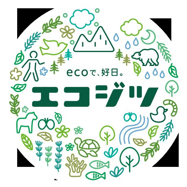 ecoで好日。エコジツ