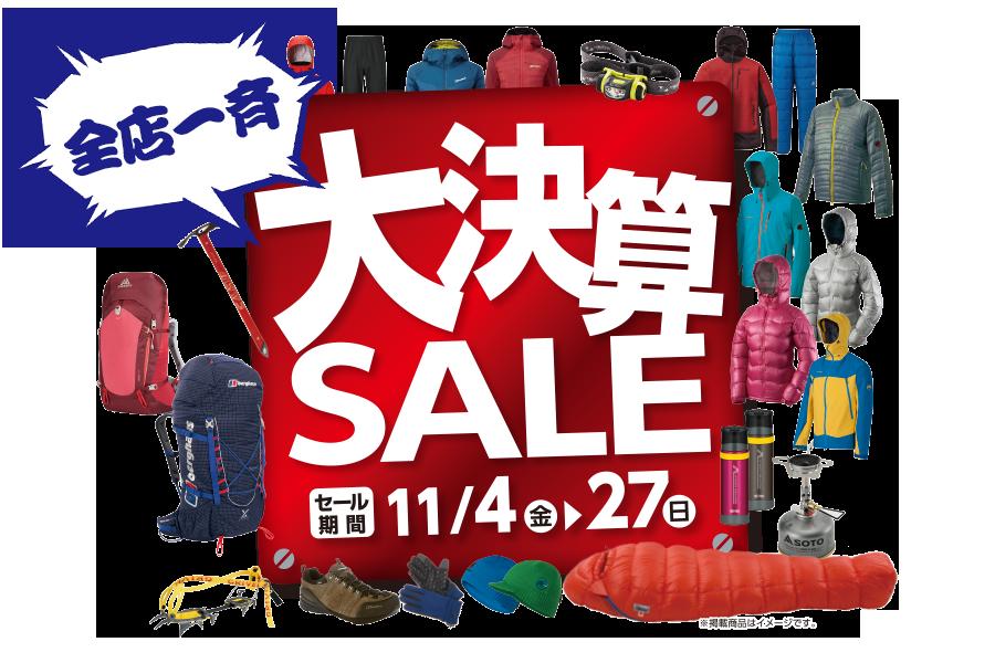 大決算セール 2016年11月4日(金)~11月27日(日)