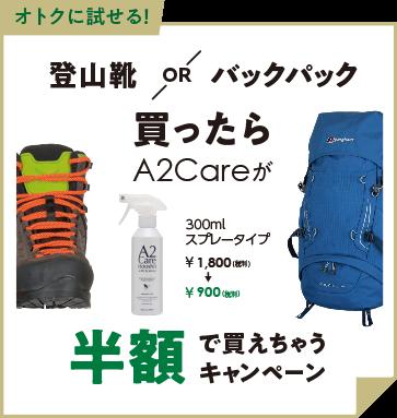 登山靴orバックパック購入でC2Careが半額
