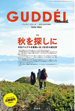 グッディ・リサーチ 2015秋号表紙