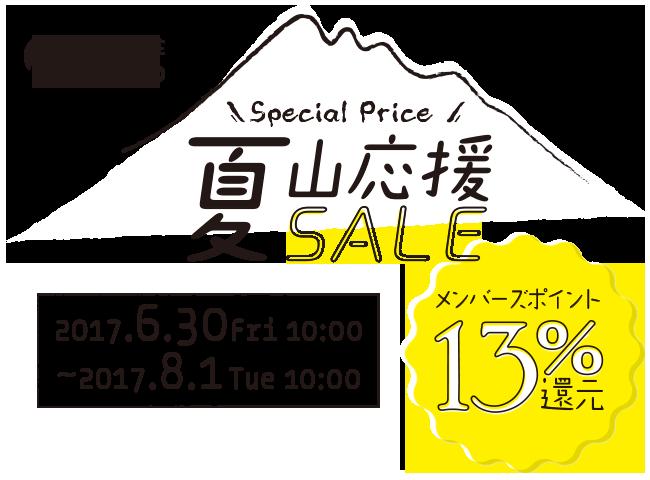 夏山応援セール 2017年6月30日(金)10:00~2017年8月1日(火)10:00