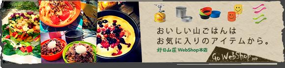 おいしい山ごはんはお気に入りのアイテムから。好日山荘WebShop本店へ