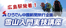 ひろでん中国新聞旅行企画 雪山入門実技講座