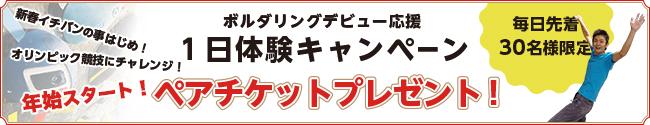 先着30名様!【ペアチケットプレゼント】ボルダリング1日体験キャンペーン