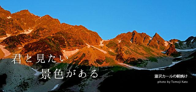 秋山のベースレイヤーに!!