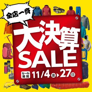好日山荘 大決算セール 2016年11月4日(金)~11月27日(日)