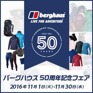 バーグハウス50周年記念フェア|11月のおすすめ商品