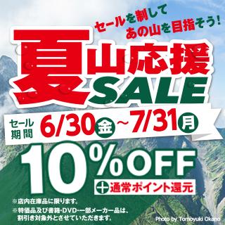夏山応援セール セールを制してあの山を目指そう!