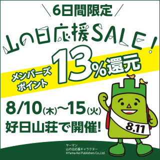 山の日応援セール メンバーズポイント13%還元 2017年8月10日(木)~2017年8月15日(火)