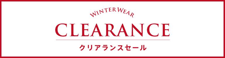 2017webshopの冬物ウェアクリアランス
