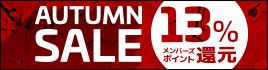 好日山荘オータムバーゲン ポイント13%還元キャンペーン  2017年9月15日(金) 10:00〜2017年10月2日(月) 09:59