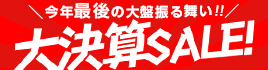 Webshop 大決算セール 2017年10月20日(金)10:00〜2017年12月4日(月)10:00