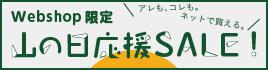 Webshop 山の日応援セール 2017年8月1日(火)18:00〜2017年9月1日(金)9:59