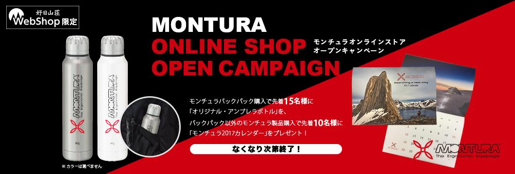 モンチュラ オンラインストアオープンキャンペーン