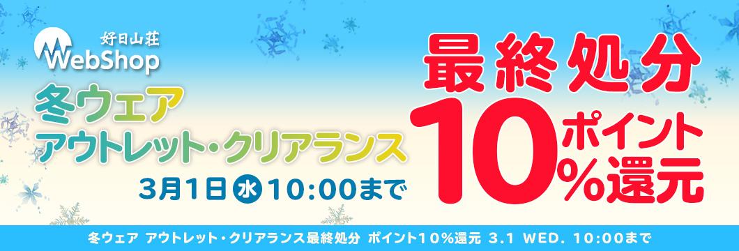 冬ウェアアウトレット・クリアランス最終処分 ポイント10%還元 3/1 10:00まで