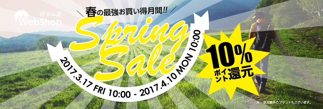 Spring Sale ポイント10%還元