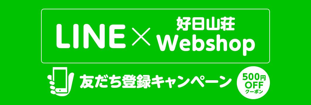 LINE×好日山荘Webshop 友だち登録キャンペーン