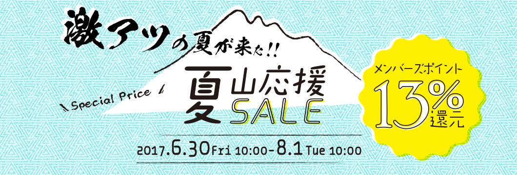 Webshop 夏山応援セール 2017年6月30日(金)10:00〜2017年8月1日(火)10:00