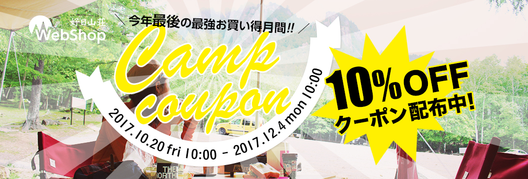 Webshop 大決算セール【キャンプ用品10%OFFクーポン配布中!】 2017年10月20日(金)10:00〜2017年12月4日(月)10:00