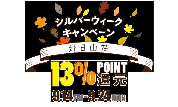 【シルバーウィークキャンペーン】13%メンバーズポイント還元!