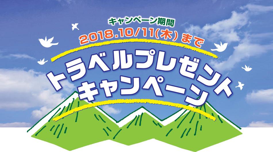 トラベルプレゼントキャンペーン 【応募期間】2018年10月11日(木)まで