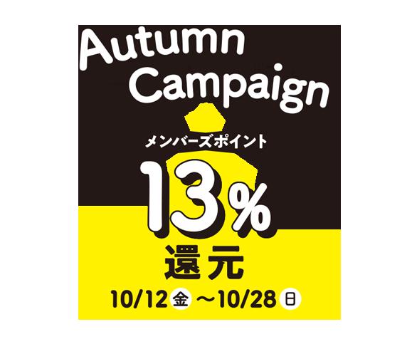 【オータムキャンペーン】13%メンバーズポイント還元!