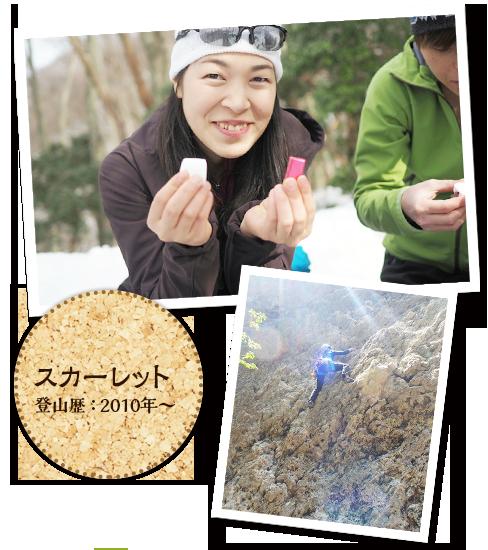 スカーレット 登山歴:2010年~