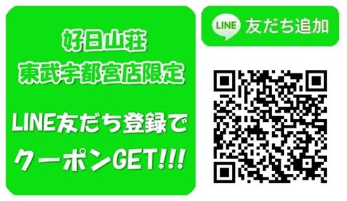 好日山荘 東武宇都宮店 公式LINE