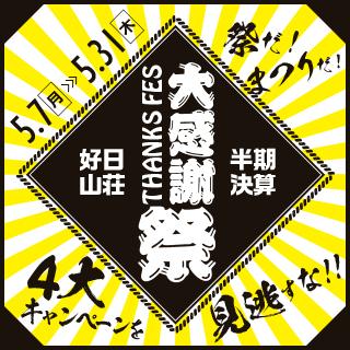 半期決算【大感謝祭】超絶お得 4大キャンペーンを見逃すな!