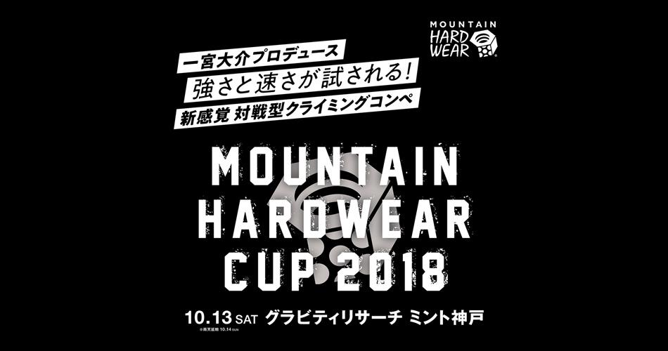 MOUNTAIN HARDWEAR CUP 2018(ビギナークラス女子)(5.11a /5級)
