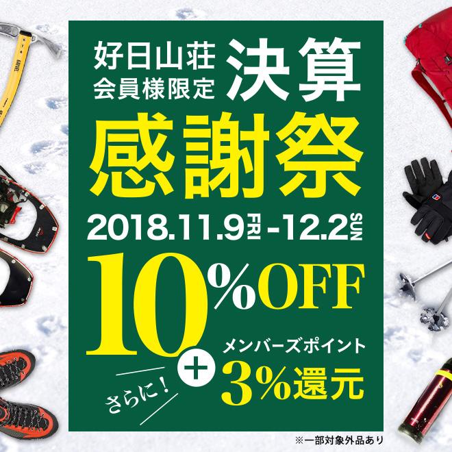 【決算感謝祭】店内商品10%OFF!