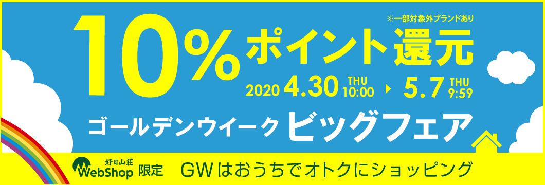 ウェブショップ限定GWビッグフェア